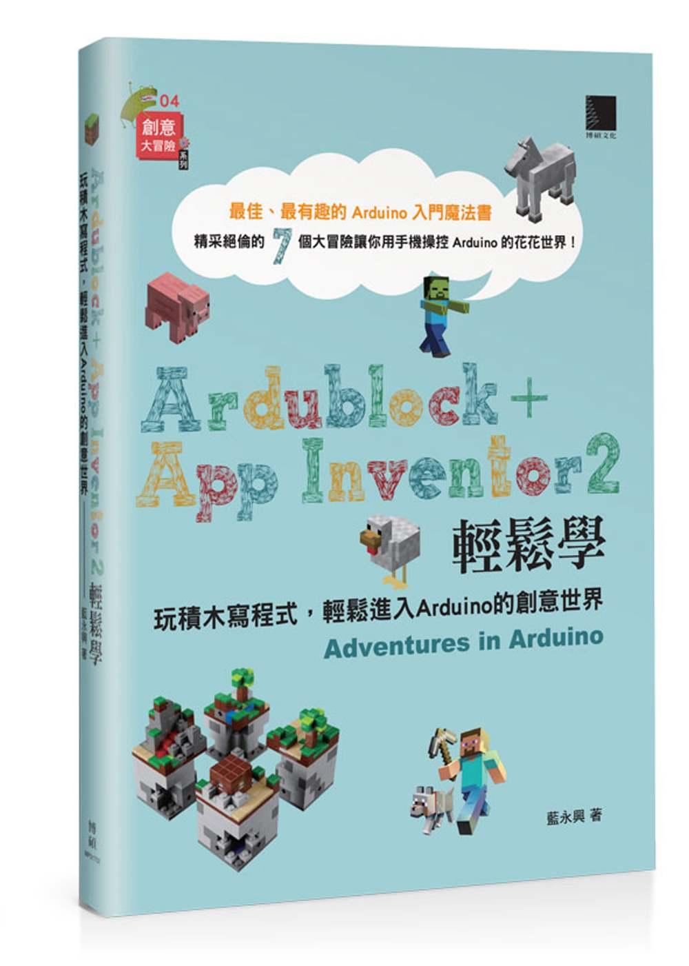 ◤博客來BOOKS◢ 暢銷書榜《推薦》Ardublock + App Inventor 2 輕鬆學:玩積木寫程式,輕鬆進入Arduino的創意世界