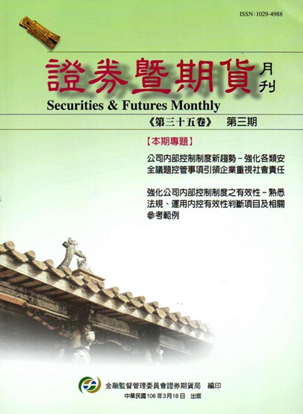 證券暨期貨月刊(35卷3期106/03)