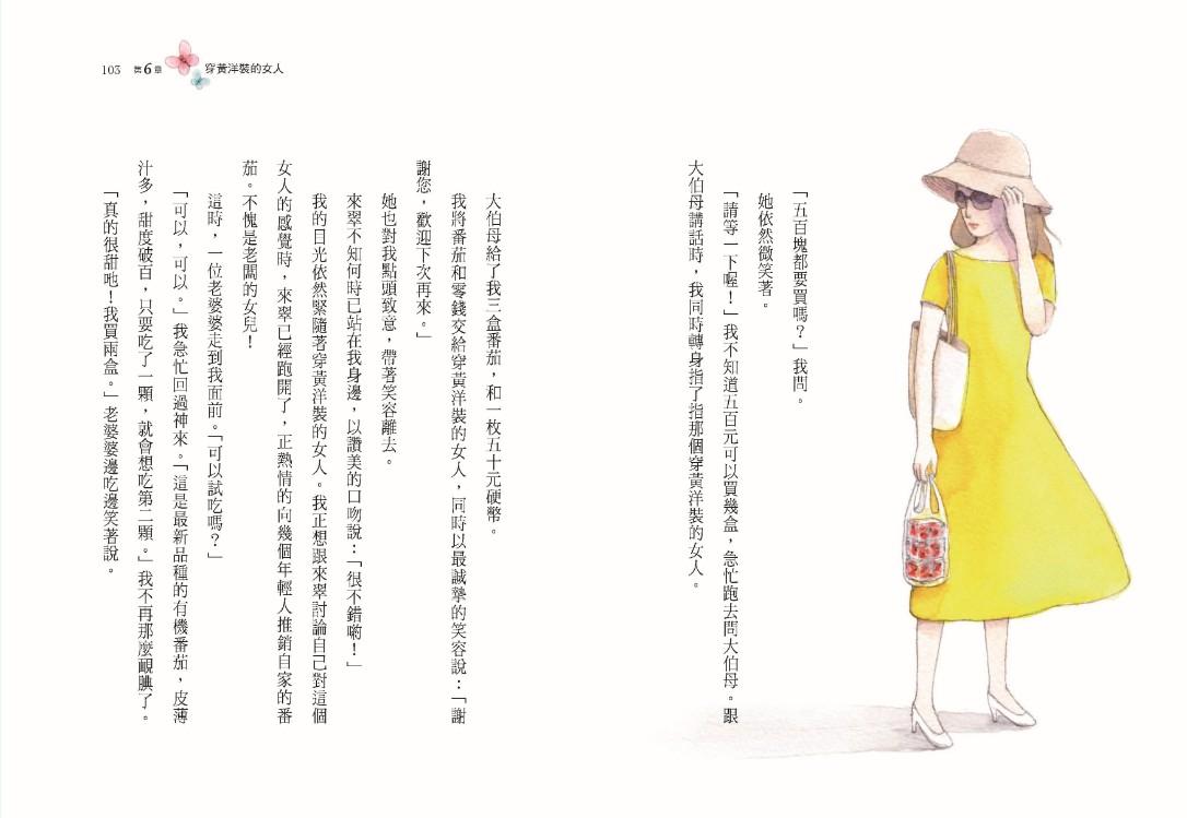 「黃洋裝的祕密」的圖片搜尋結果