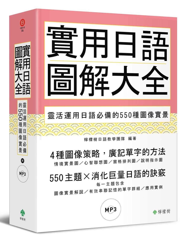 實用日語圖解大全:靈活運用日語必備的550種圖像實景(軟精裝,1MP3)