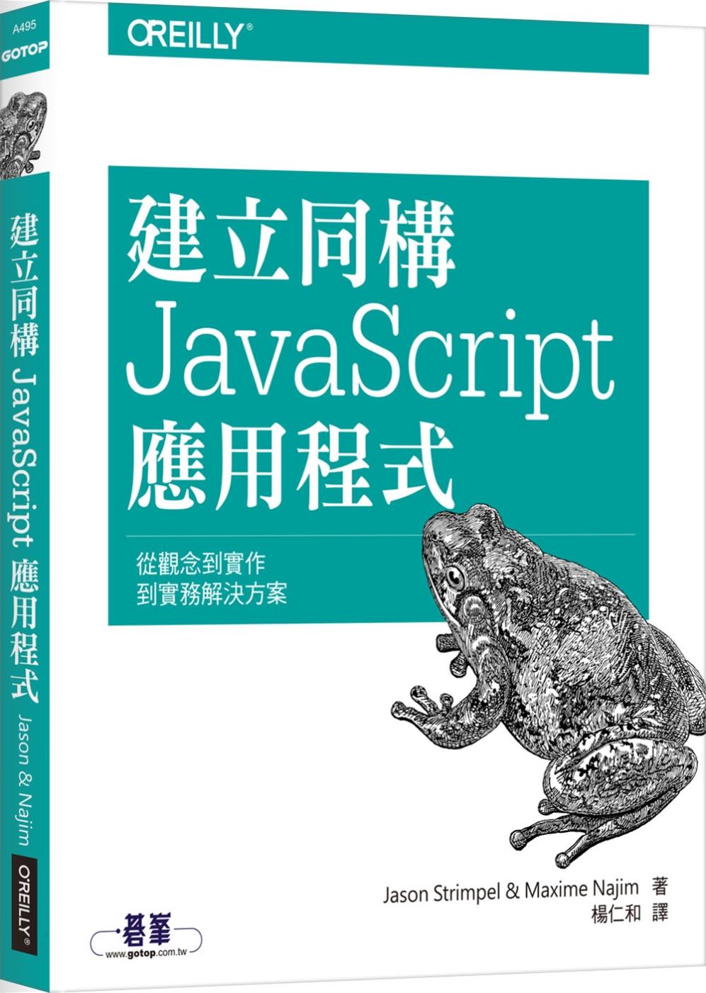 ◤博客來BOOKS◢ 暢銷書榜《推薦》建立同構 JavaScript 應用程式