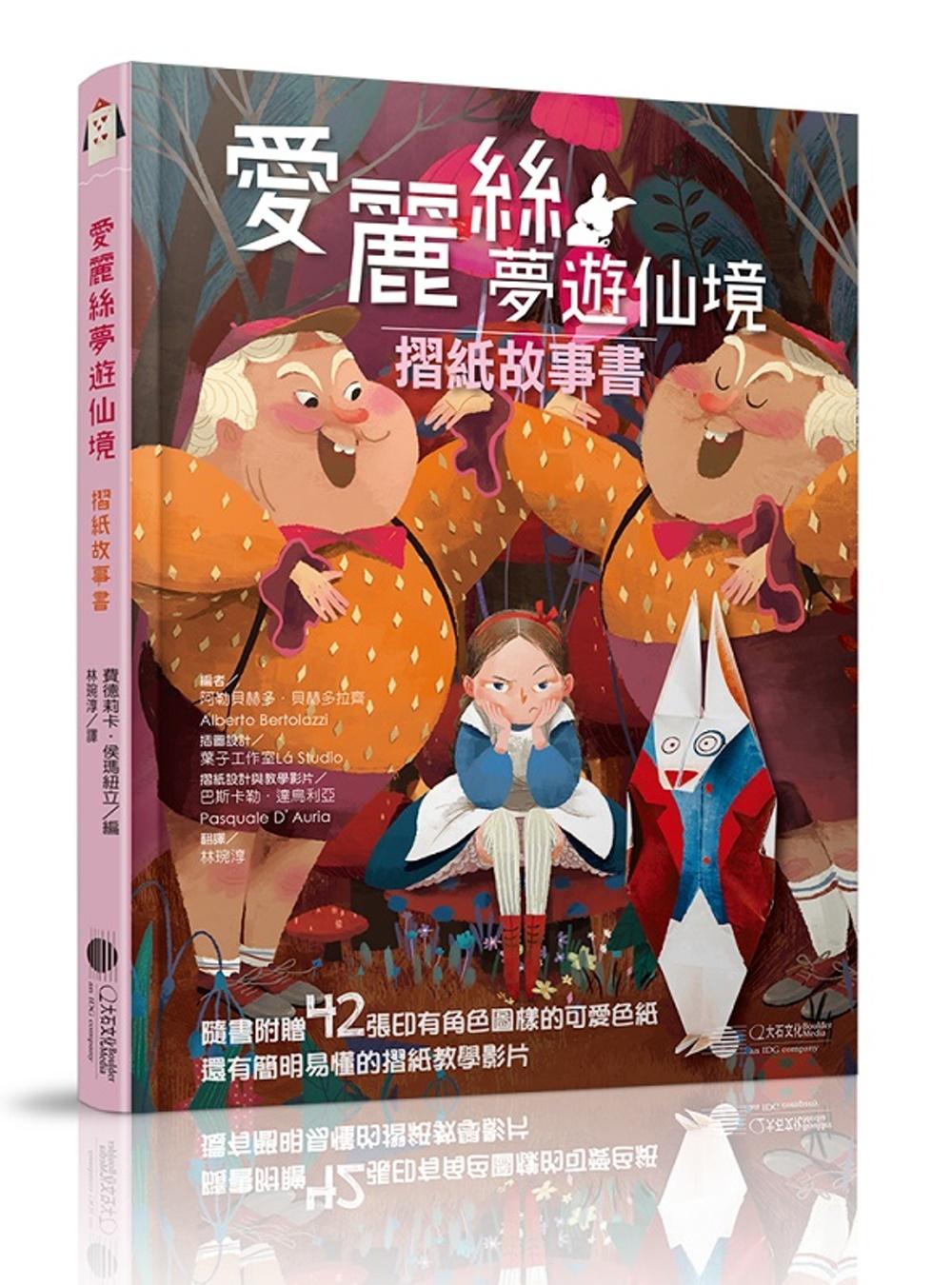 ◤博客來BOOKS◢ 暢銷書榜《推薦》愛麗絲夢遊仙境:摺紙故事書