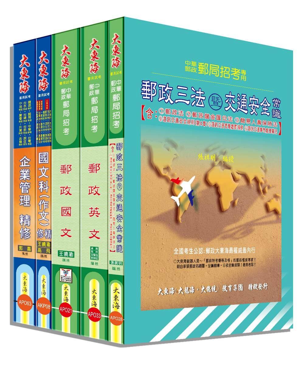 中華郵政(專業職二-內勤)全科目套書