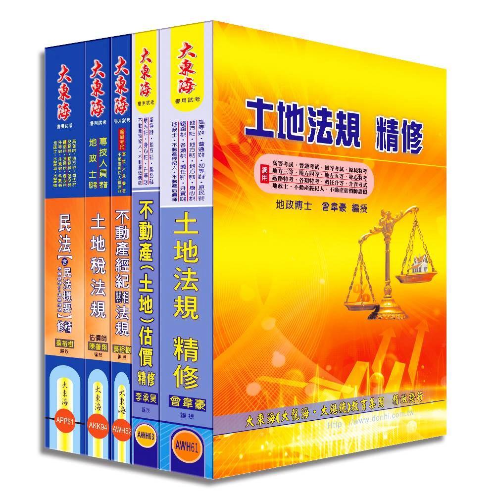 不動產經紀人證照 專業科目套書(增修版)