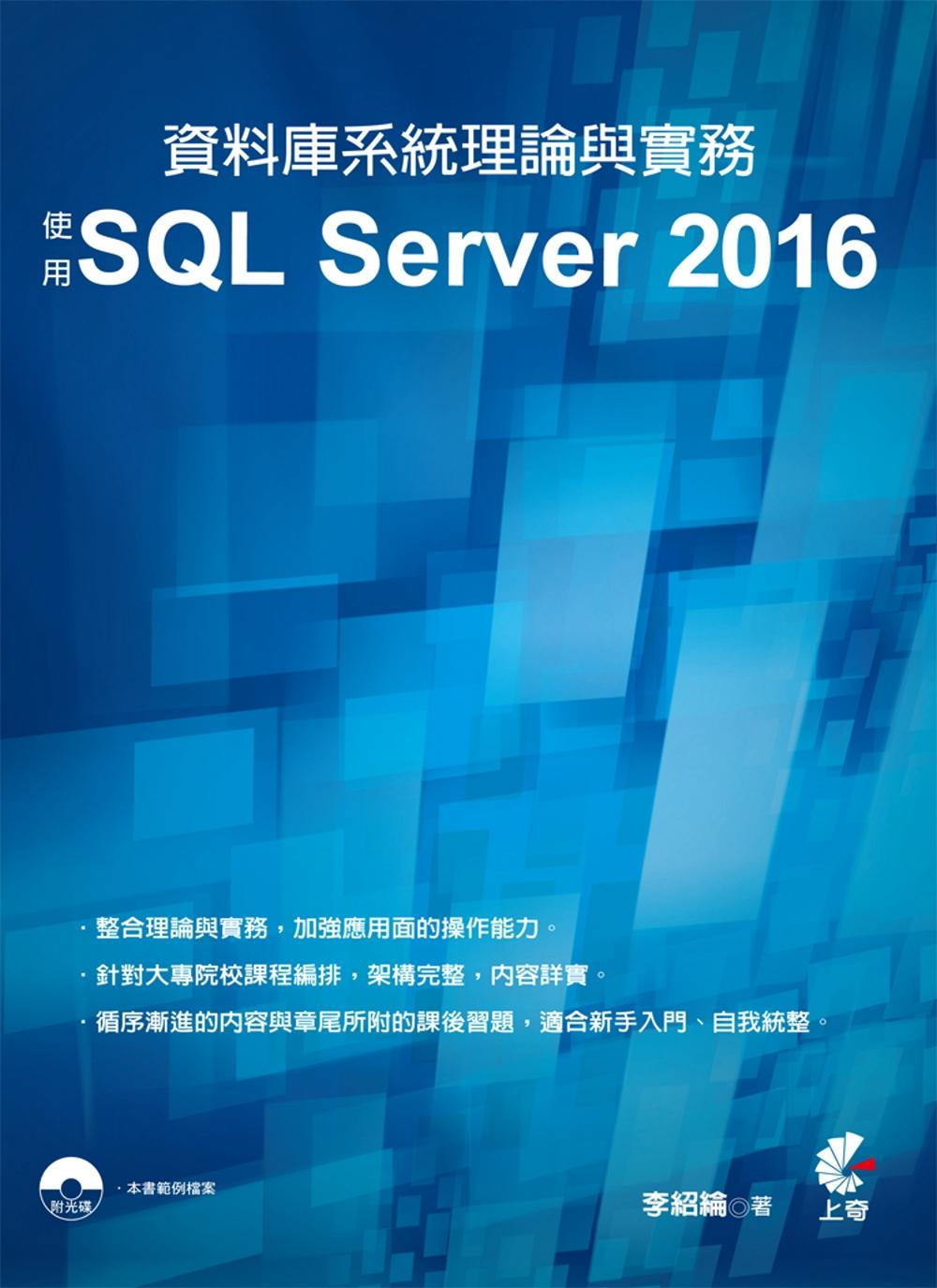 資料庫系統理論與實務:使用SQL Server 2016(附光碟)