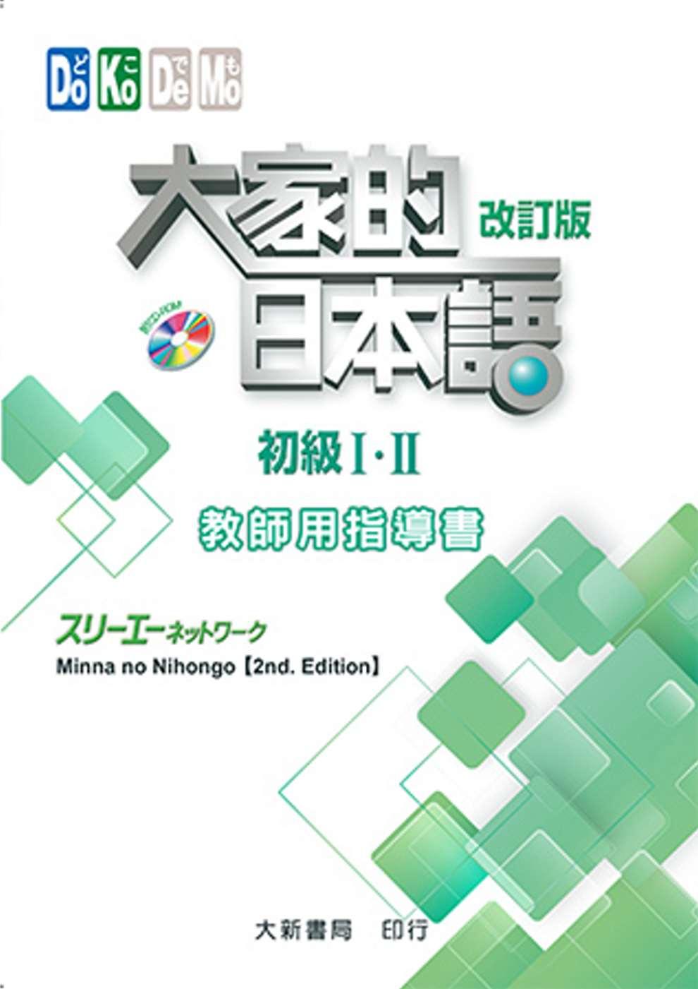 大家的日本語 初級Ⅰ・Ⅱ 教師用指導書(改訂版)(附CD-ROM一片)