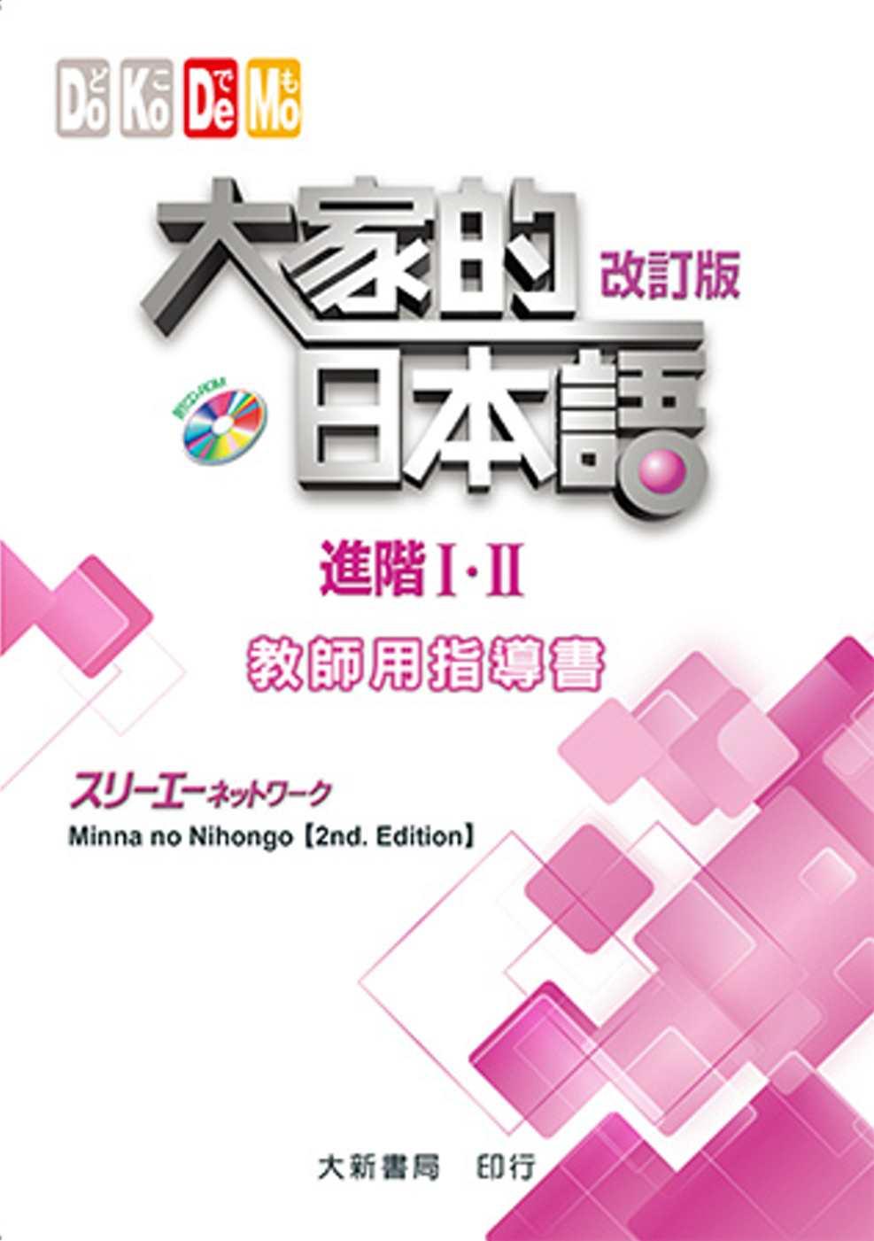 大家的日本語 進階Ⅰ・Ⅱ 教師用指導書(改訂版)(附CD-ROM一片)