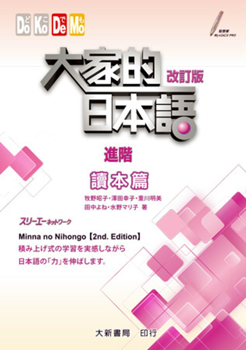 大家的日本語 讀本篇 進階(改訂版)