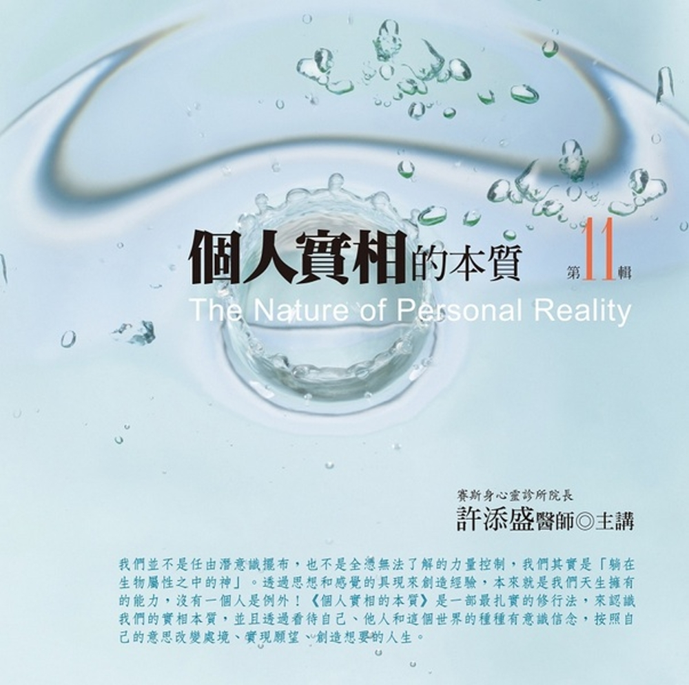 個人實相的本質有聲書第11輯(10片CD)