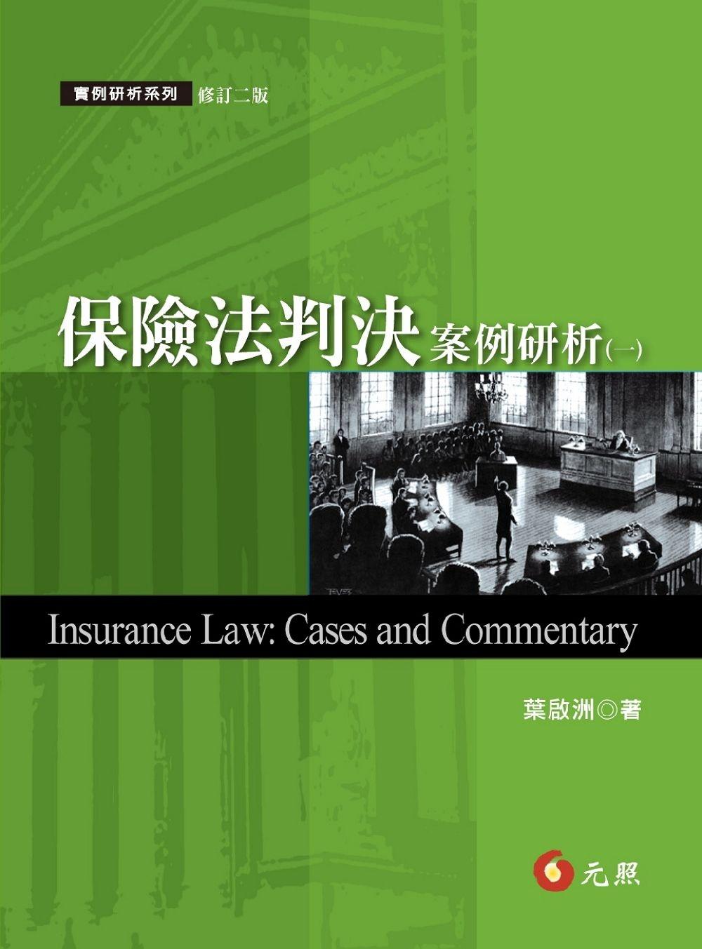 保險法判決案例研析(一)(二版)