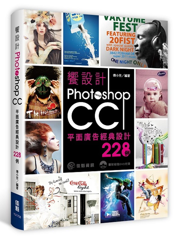 饗設計:Photoshop CC平面廣告經典設計228例