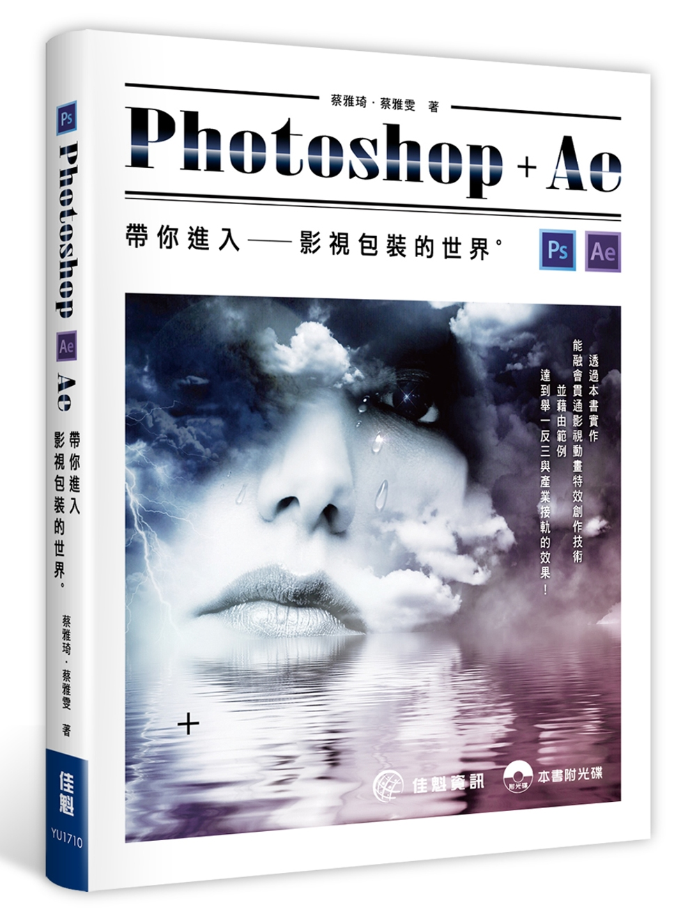 用Photoshop + AE帶你進入影視包裝的世界