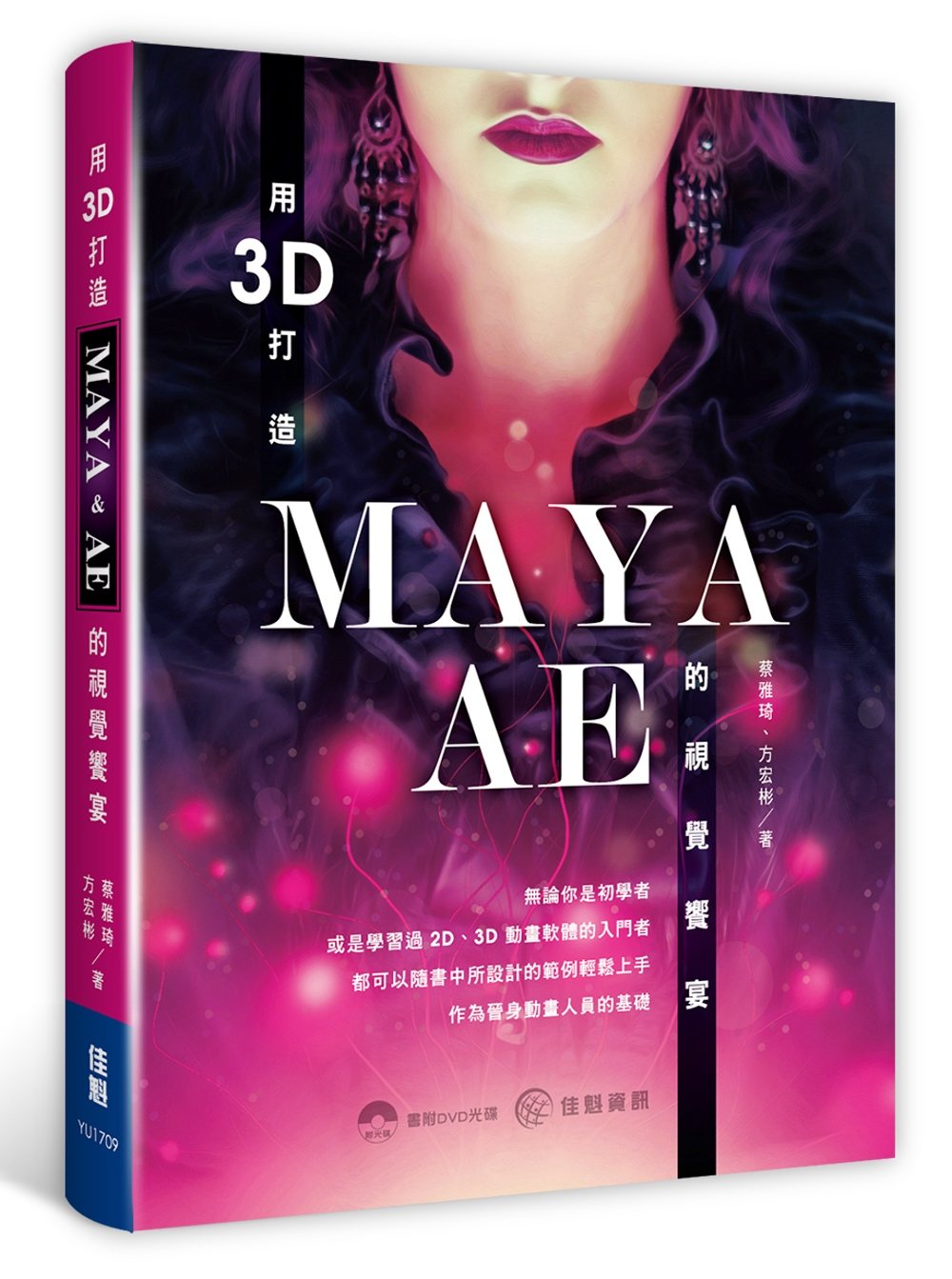 ◤博客來BOOKS◢ 暢銷書榜《推薦》用3D打造MAYA . AE 的視覺饗宴