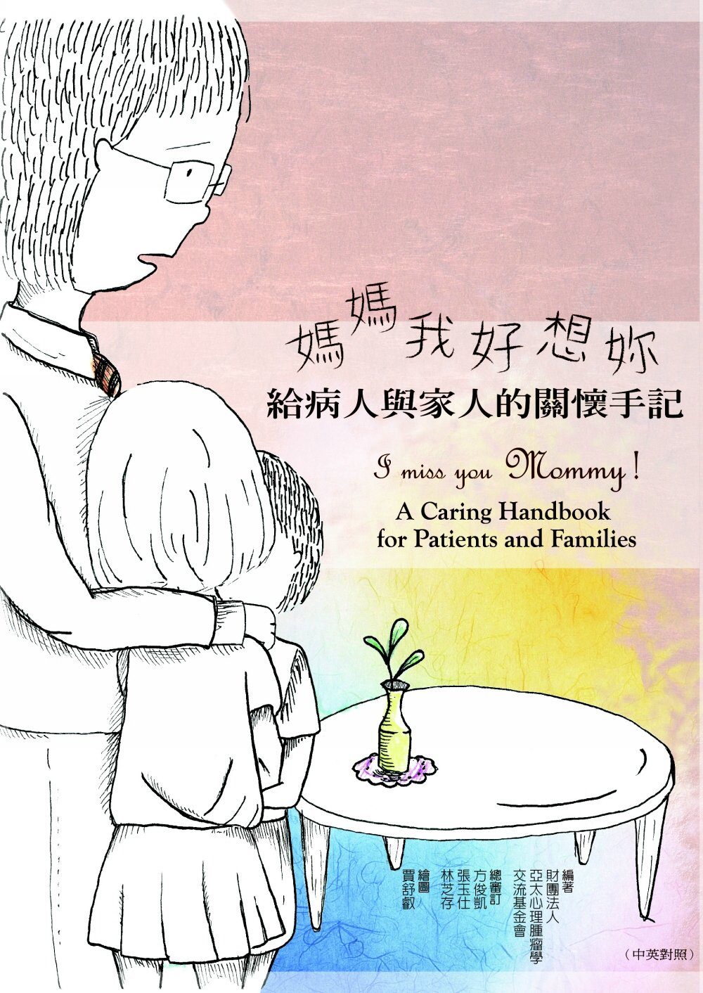 媽媽 我好想妳:給病人與家人的關懷手記(中英對照)