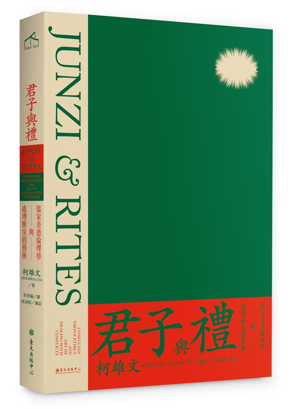 ◤博客來BOOKS◢ 暢銷書榜《推薦》君子與禮:儒家美德倫理學與處理衝突的藝術