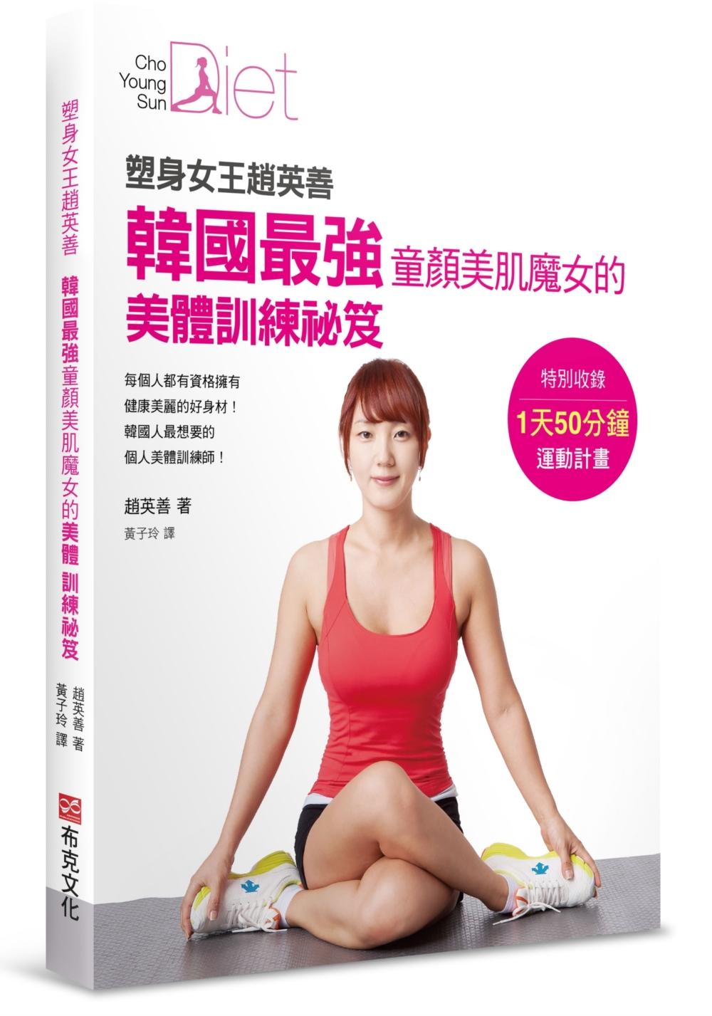 ◤博客來BOOKS◢ 暢銷書榜《推薦》塑身女王趙英善:韓國最強童顏美肌魔女的美體訓練祕笈