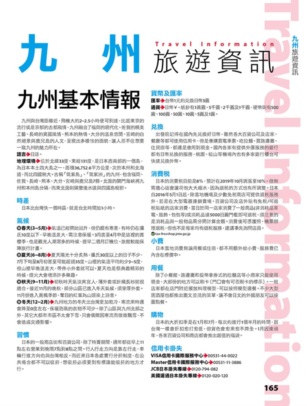 ◤博客來BOOKS◢ 暢銷書榜《推薦》九州地圖隨身GO 2017-2018