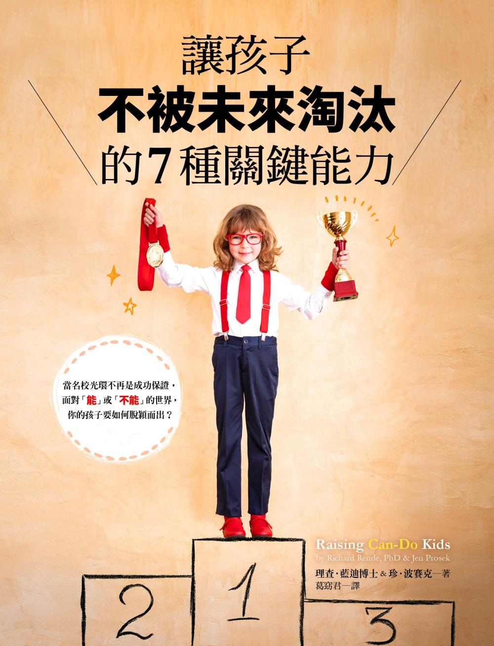 讓孩子不被未來淘汰的7種關鍵能力:當名校光環不再是成功保證,面對「能」或「不能」的世界,你的孩子要如何脫穎而出?