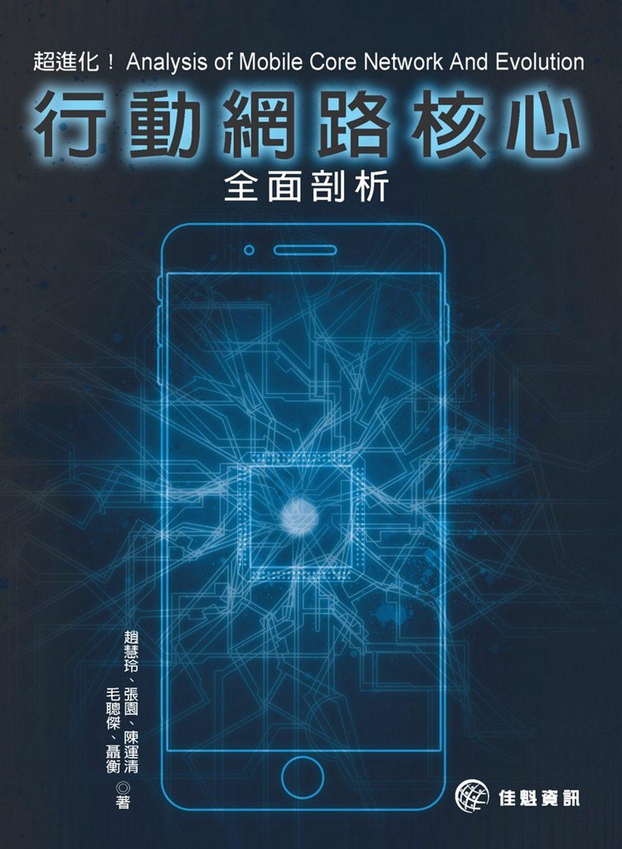 超進化!行動網路核心全面剖析:Analysis of Mobile Core Network And Evolution