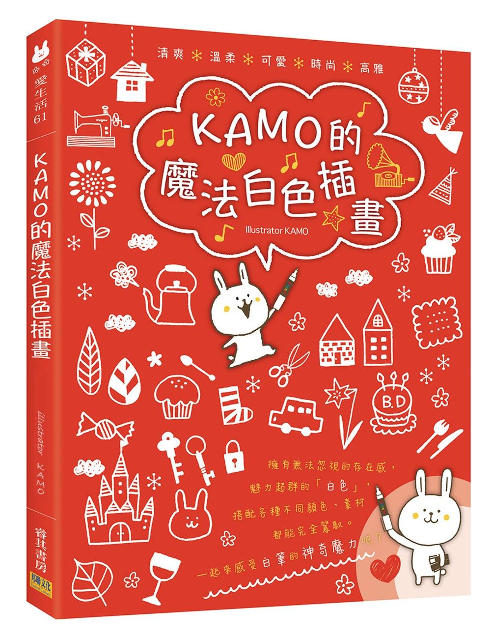 KAMO的魔法白色插畫:清爽X溫柔X可愛X時尚X高雅