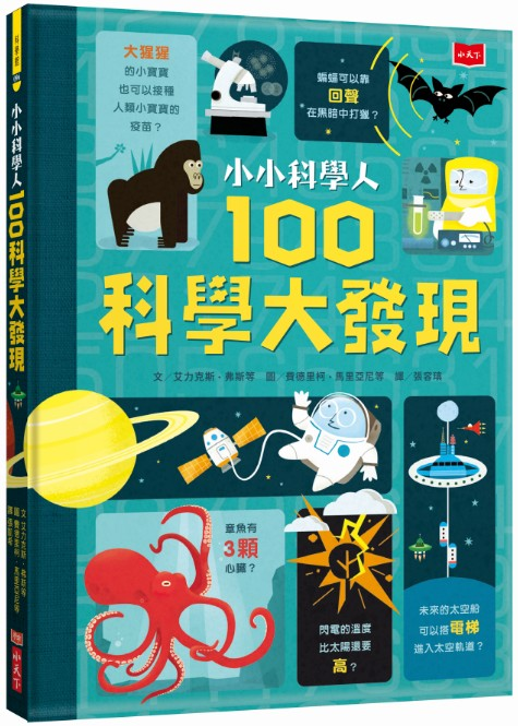 ◤博客來BOOKS◢ 暢銷書榜《推薦》小小科學人:100科學大發現