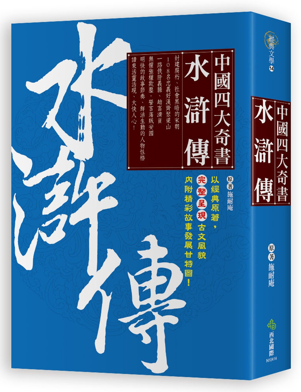 中國四大奇書‧水滸傳