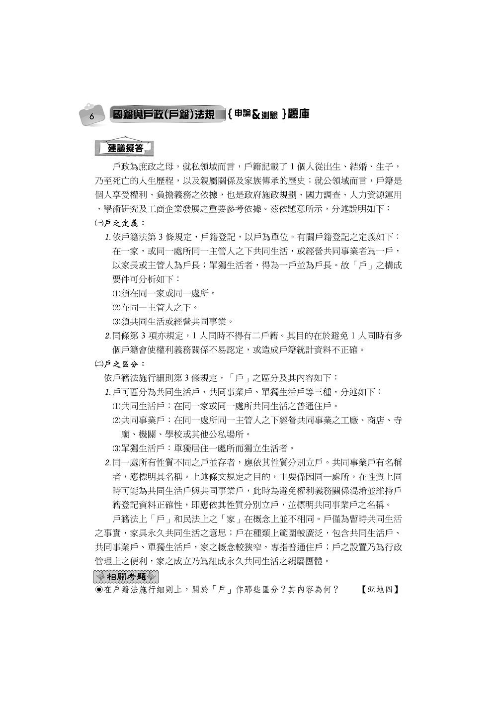 《國籍與戶政(戶籍)法規申論&測驗題庫解析(高普考‧三、四等特考‧升等考試專用)》 商品條碼,ISBN:9789864723683