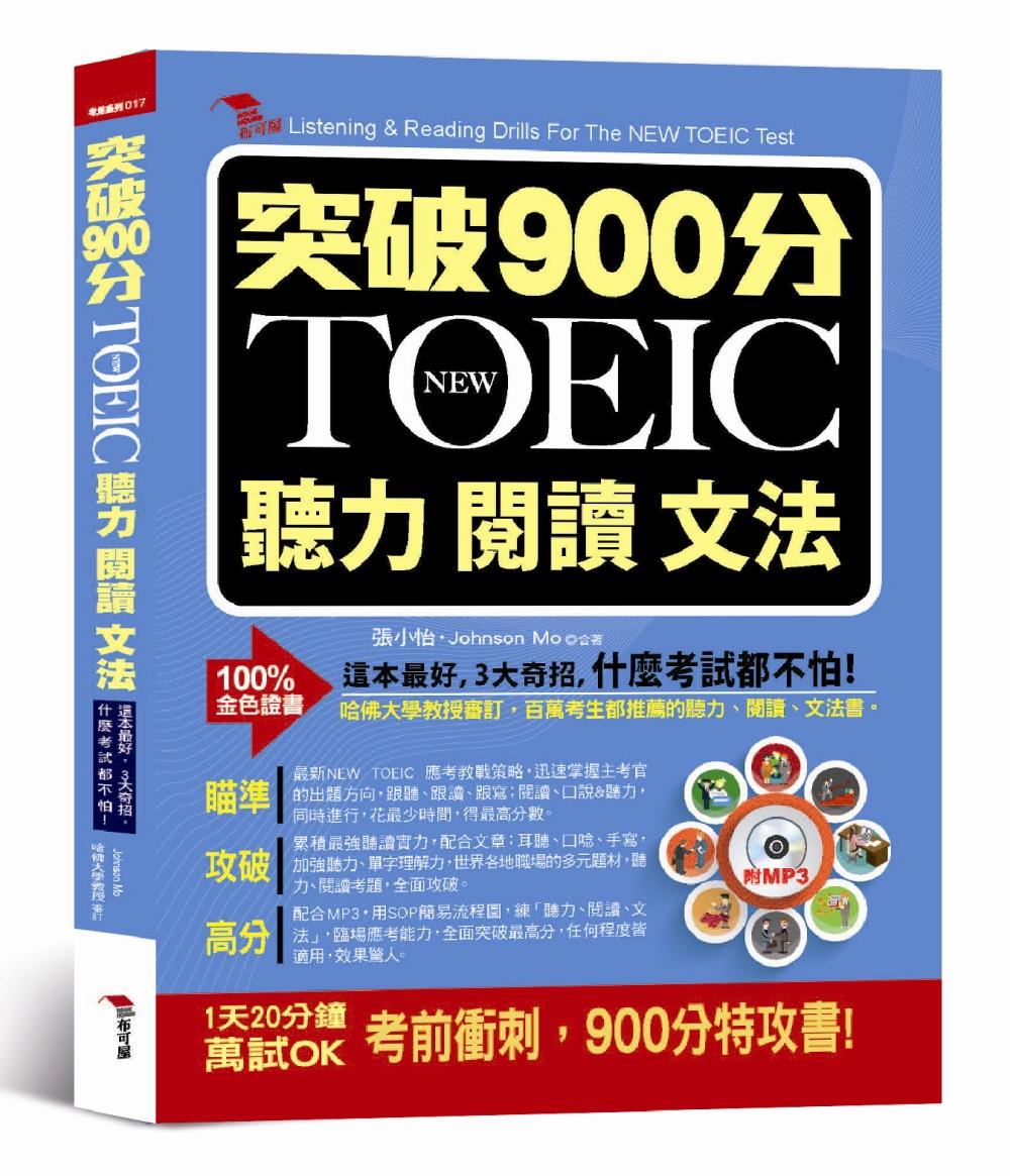 ◤博客來BOOKS◢ 暢銷書榜《推薦》突破900分:NEW TOEIC必考聽力閱讀文法(附MP3)