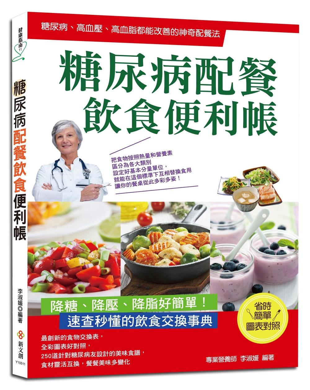 糖尿病配餐飲食便利帳:糖尿病、高血壓、高血脂都能改善的神奇配餐法,250道美味食譜,速查秒懂的飲食交換事典