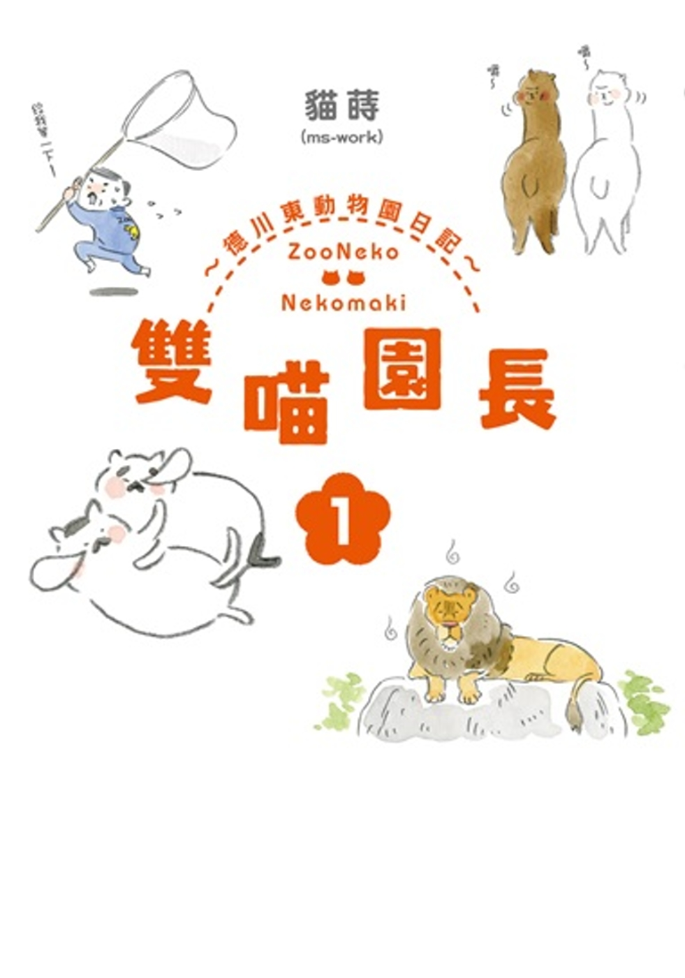 雙喵園長 ~ 德川東動物園日記~ 1
