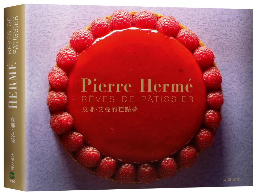 Pierre Hermé 皮耶‧艾曼的糕點夢:100道經典糕點的再創新!
