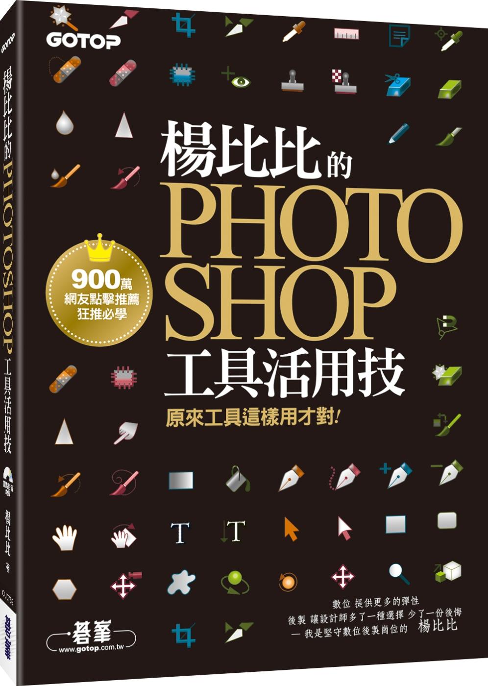 楊比比的Photoshop工具活用技:原來工具這樣用才對 (900萬網友點擊推薦狂推必學 )