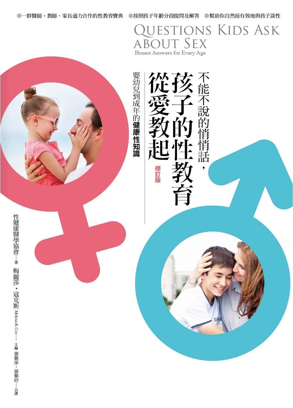 不能不說的悄悄話,孩子的性教育從愛教起:嬰幼兒到成年的健康性知識