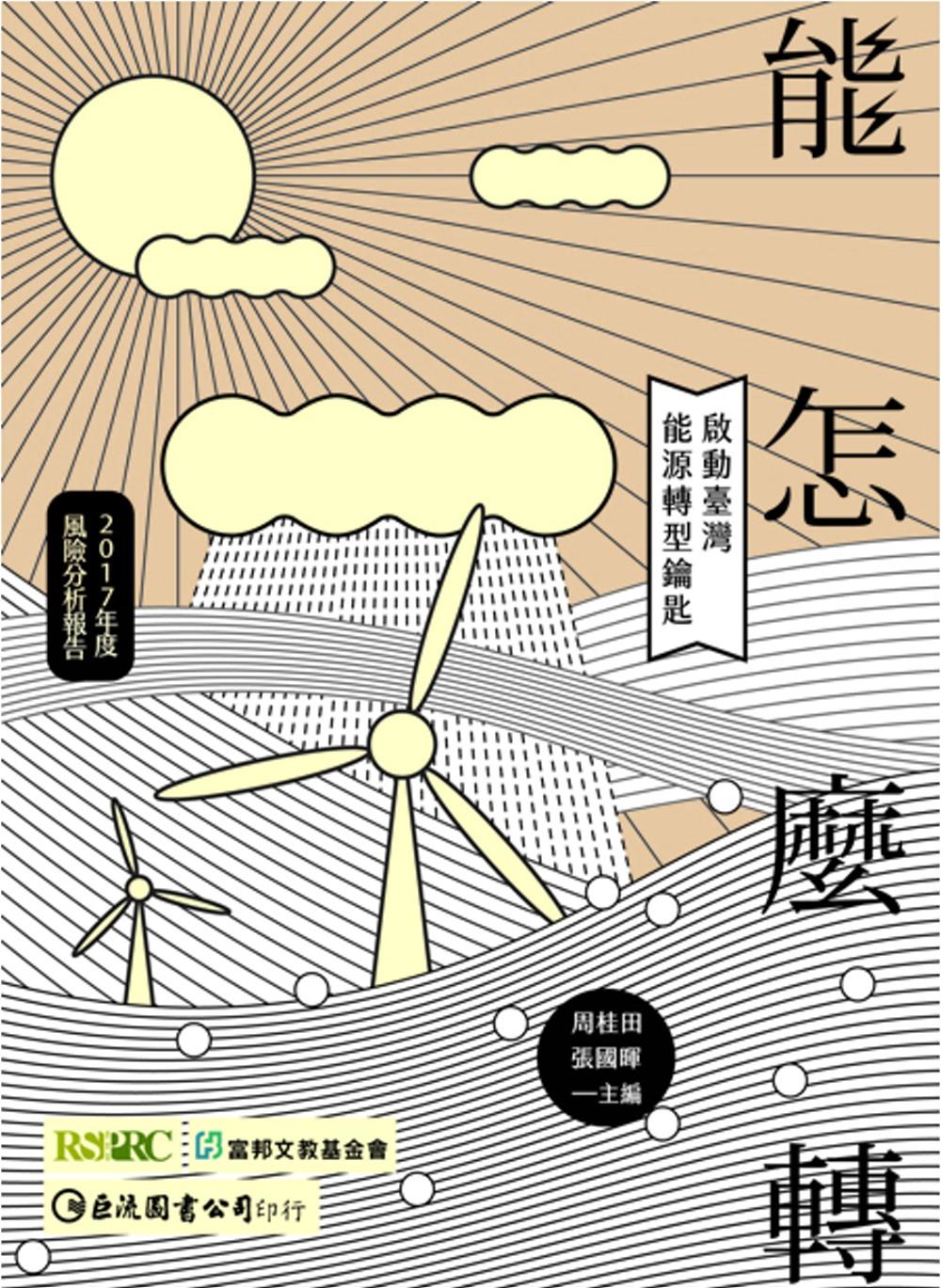 [2017年度風險報告]【能】怎麼轉...
