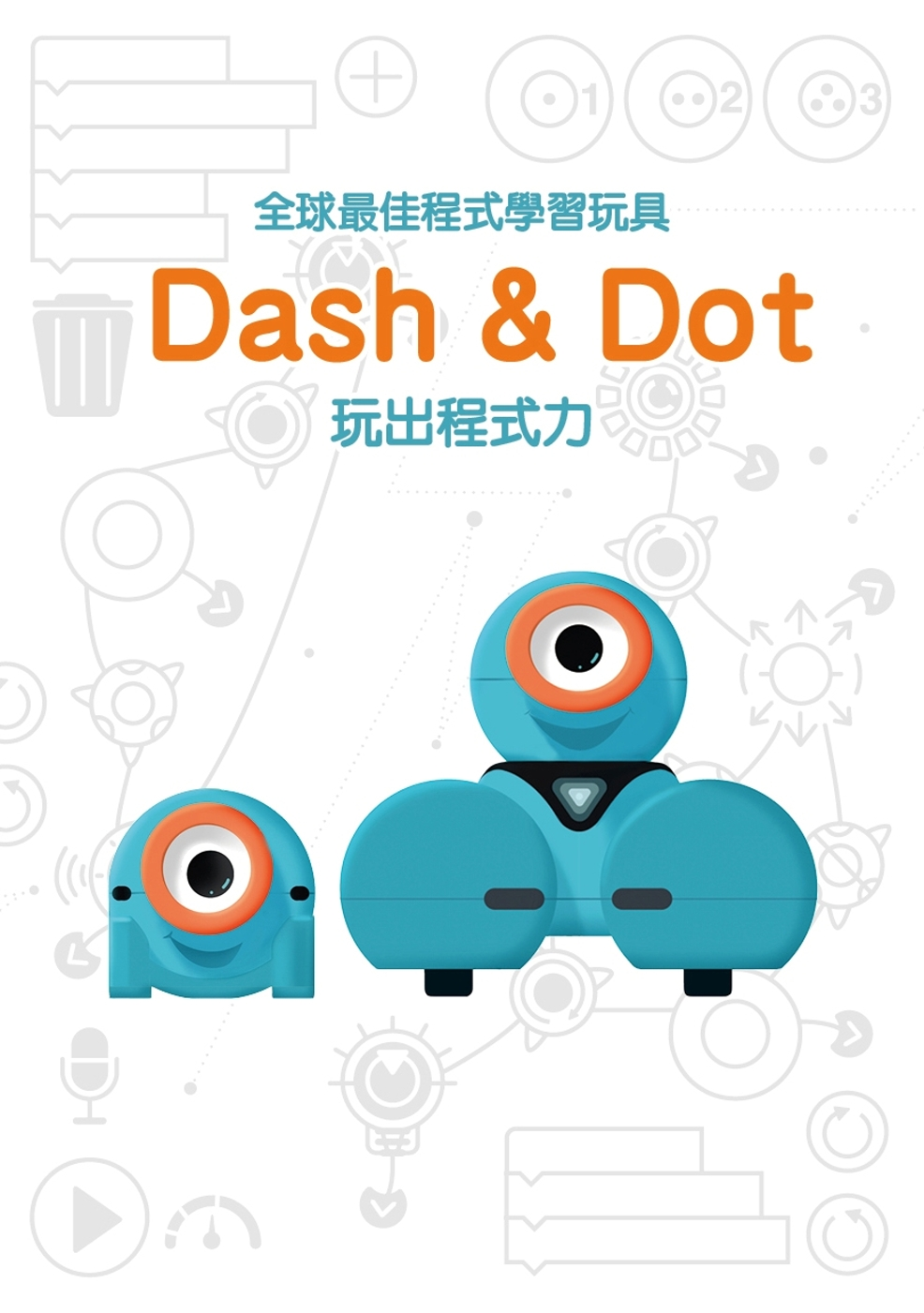 全球最佳程式學習玩具 Dash & Dot玩出程式力