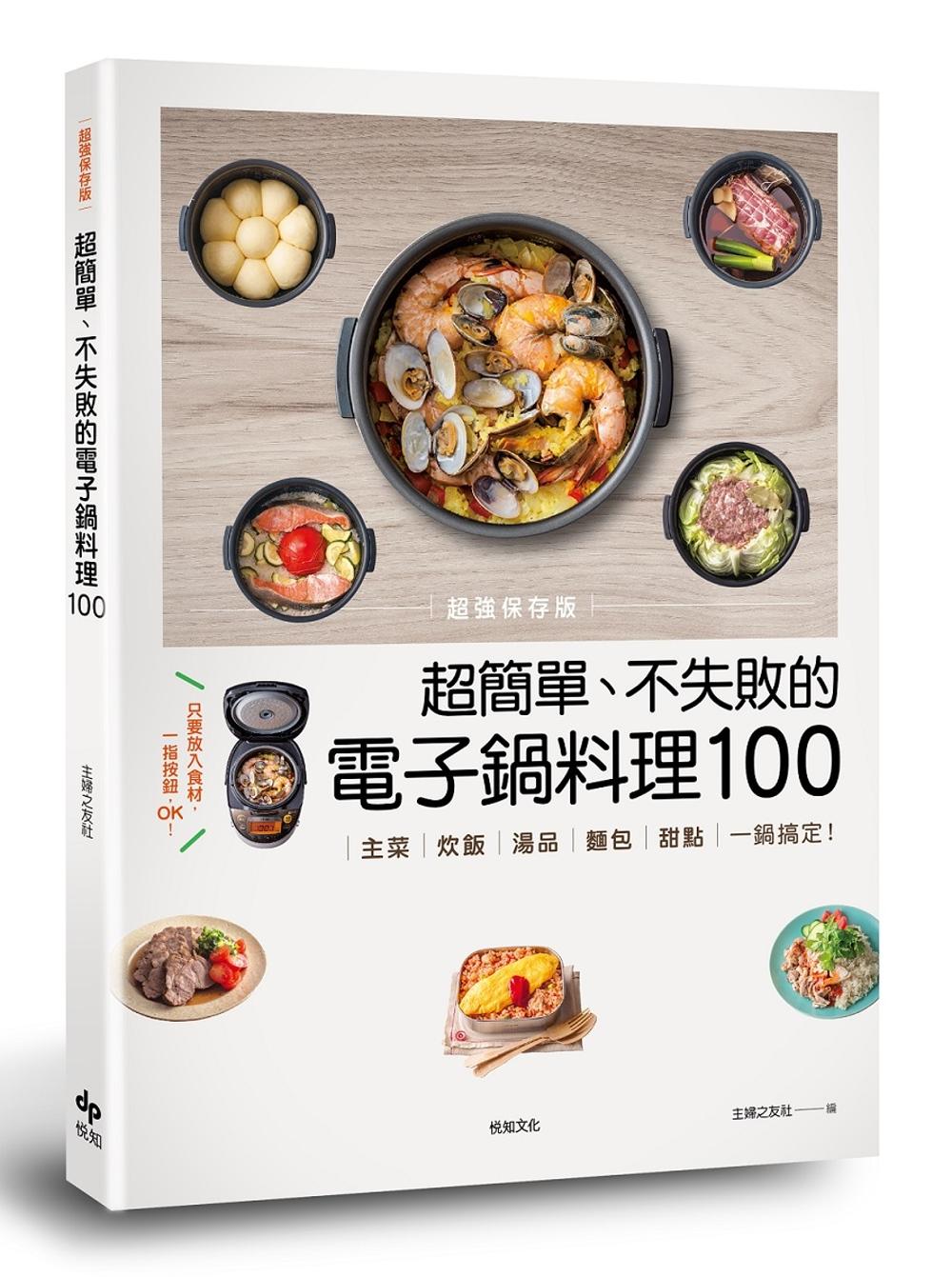 ~超強保存版~超簡單、不失敗的電子鍋料理100:主菜、炊飯、湯品、麵包、甜點,一鍋搞定!