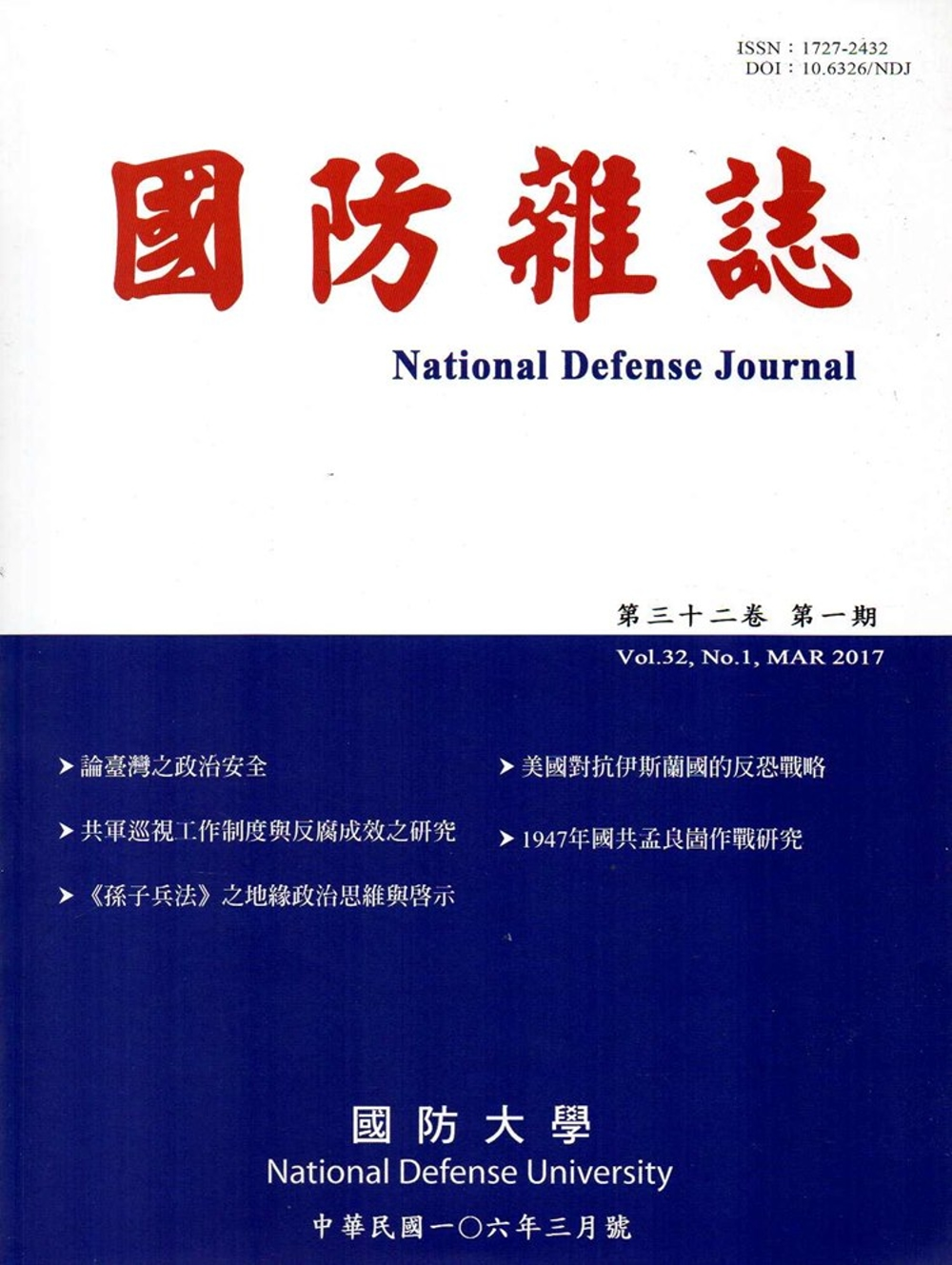 國防雜誌季刊第32卷第1期(2017.03)