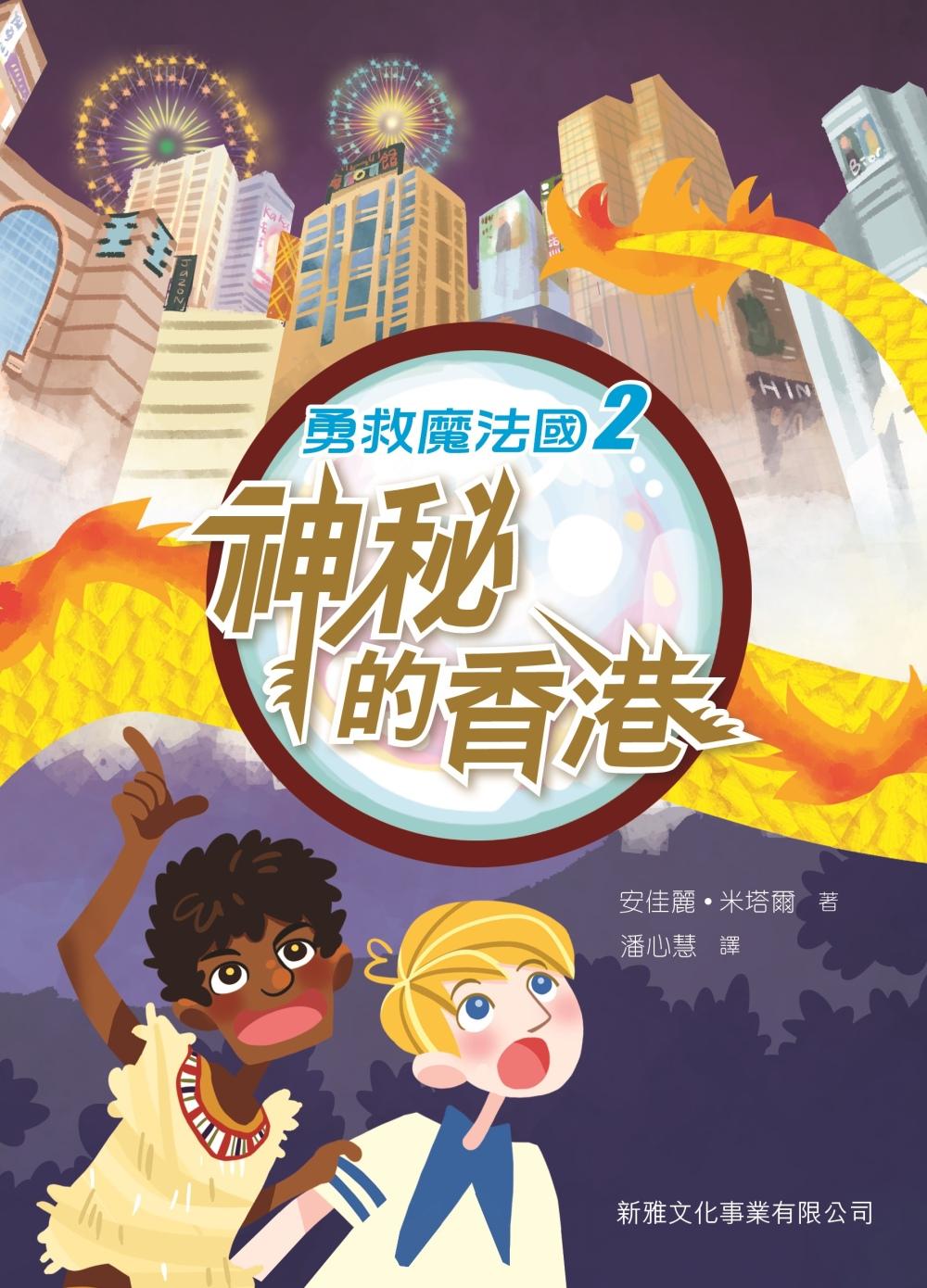 勇救魔法國2:神秘的香港