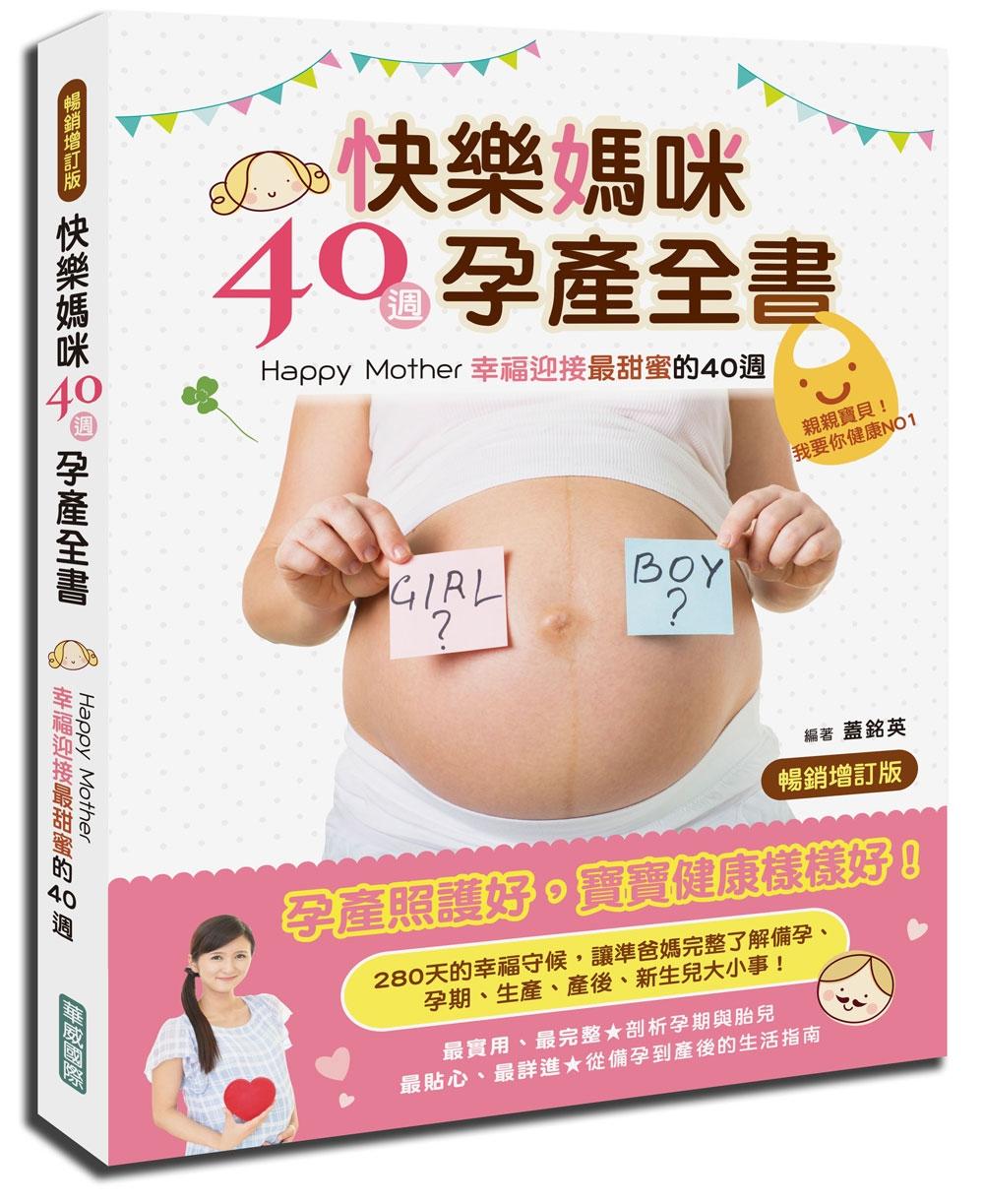 快樂媽咪40週孕產全書{暢銷增訂版}:Happy Mother~幸福迎接最甜蜜的40週
