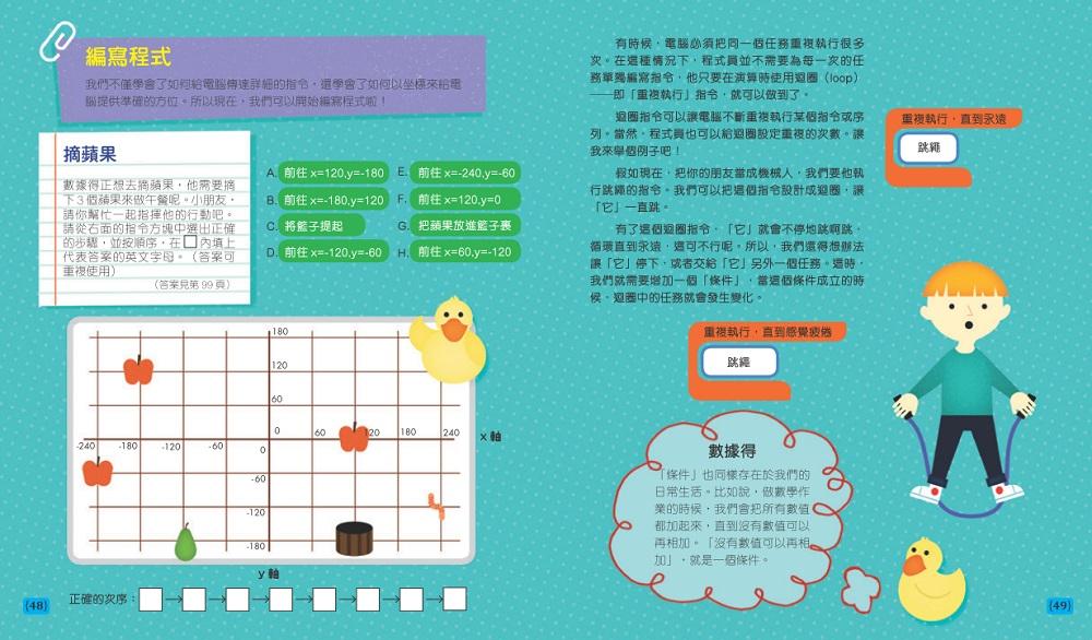 ◤博客來BOOKS◢ 暢銷書榜《推薦》程式設計輕鬆學:孩子必備的電腦學習書