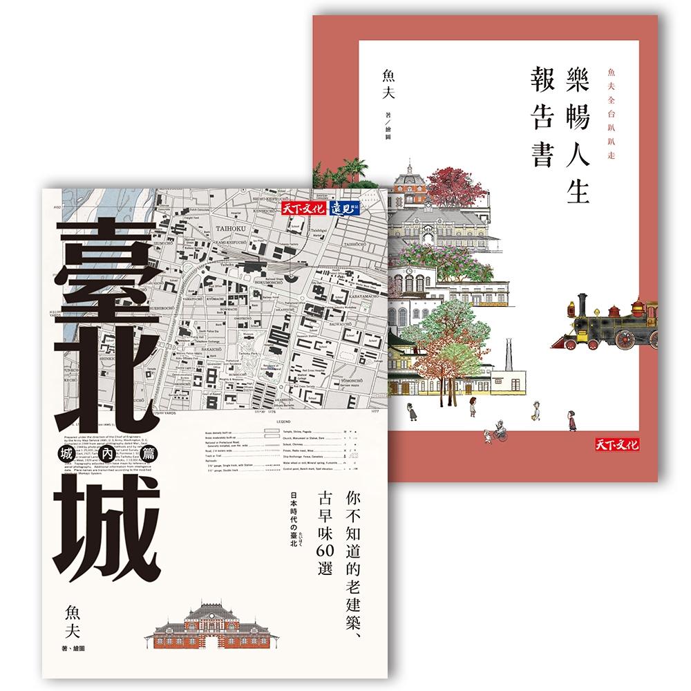 魚夫套書《樂暢人生報告書》+《台北城...