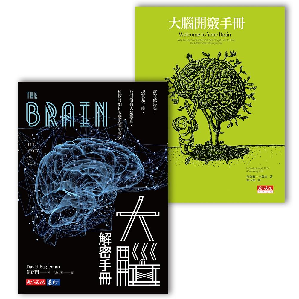 破解大腦套書《大腦解密手冊》+《大腦開竅手冊》