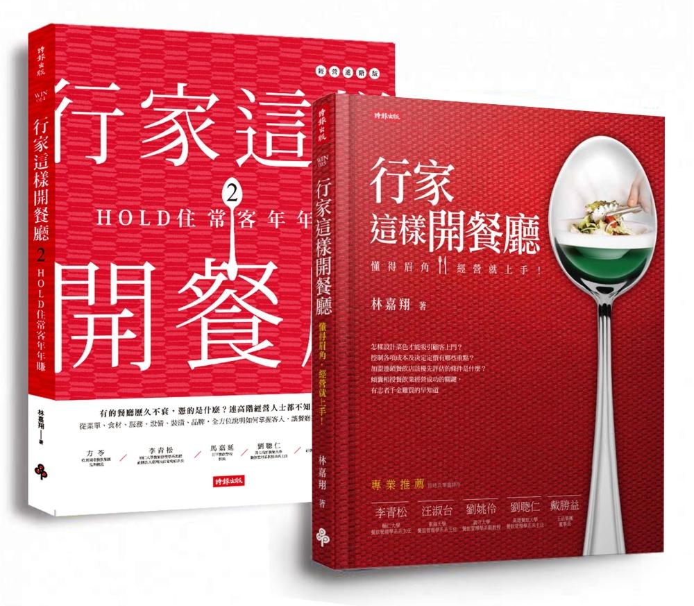 ◤博客來BOOKS◢ 暢銷書榜《推薦》行家這樣開餐廳套書:第一次開餐廳就獲利(共兩冊)