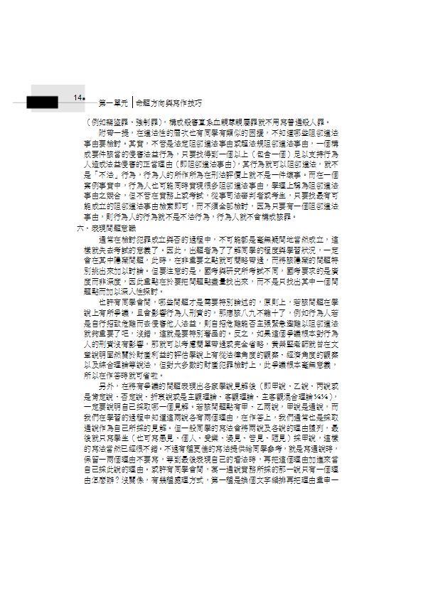 《與刑法有約解題趣.總則篇-2017國考各類科.高普.司法<保成>(六版)》 商品條碼,ISBN:9789864810994