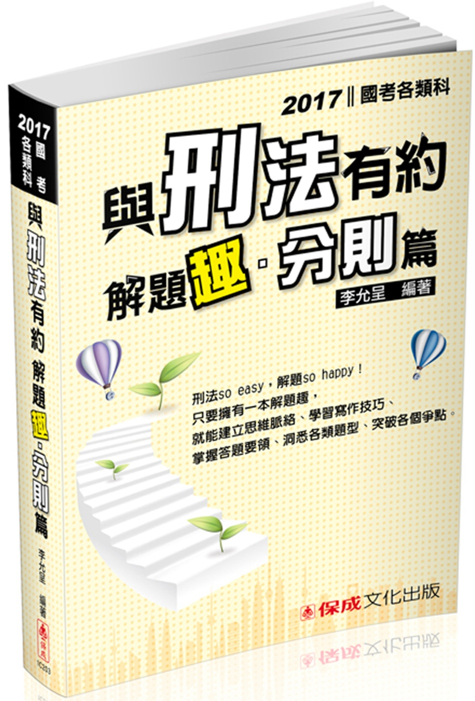 與刑法有約解題趣.分則篇:2017國考各類科<保成>(四版)