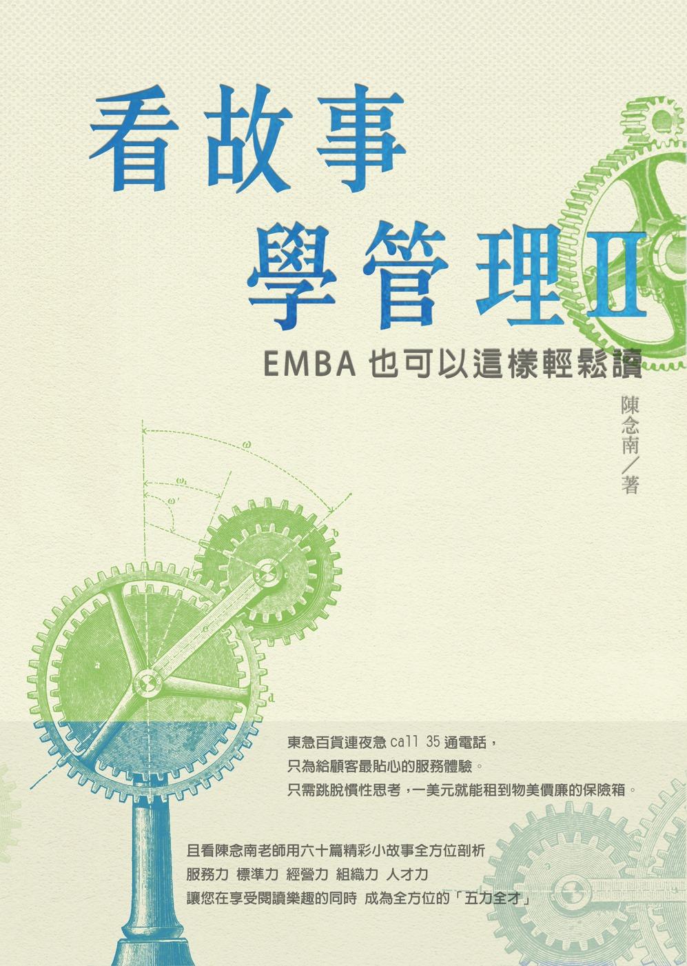 看故事學管理 II:EMBA也可以這樣輕鬆讀