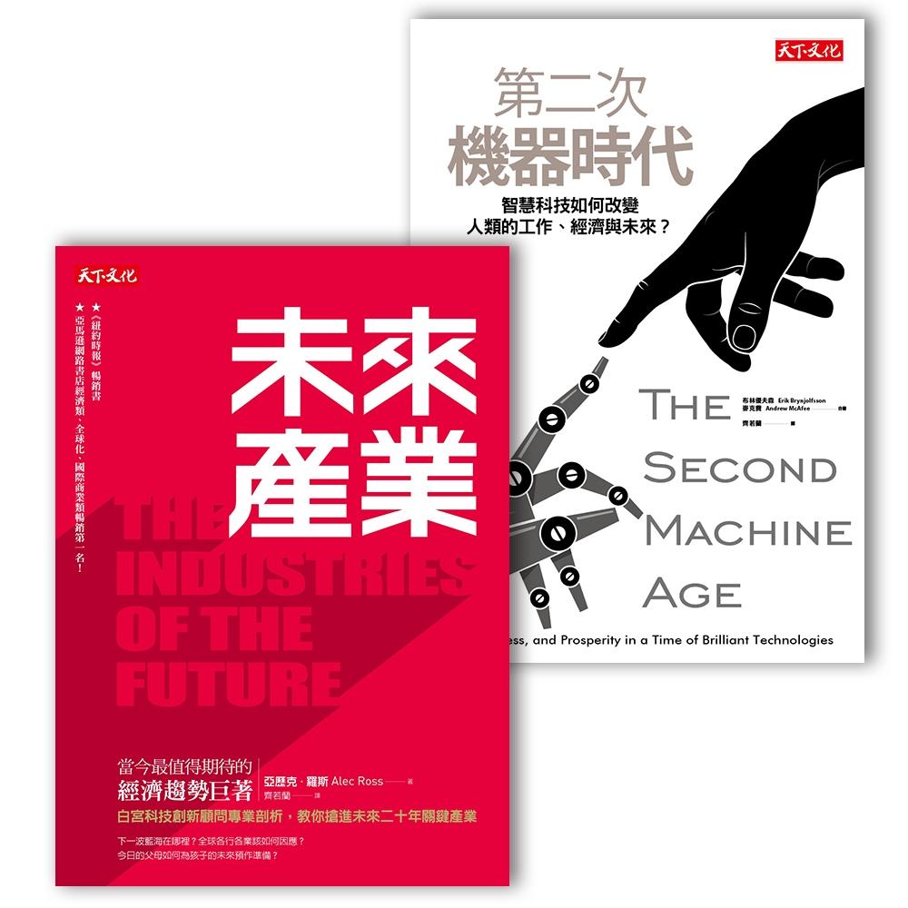 《未來產業》+《第二次機器時代》