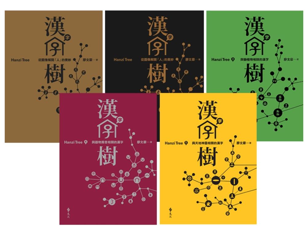 漢字樹(1-5冊)