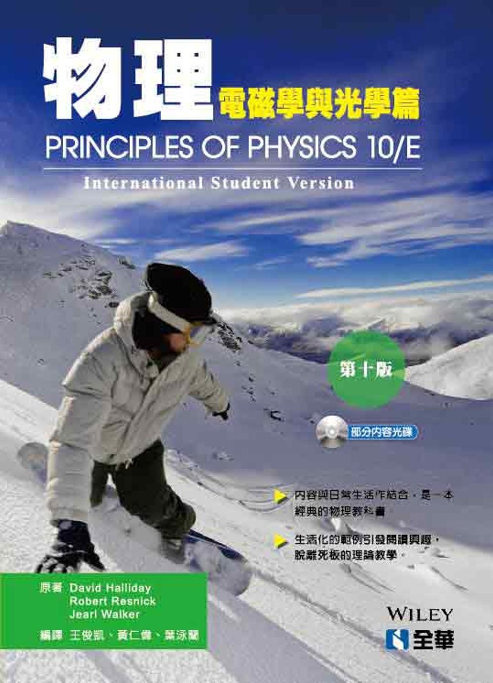 物理(電磁學與光學篇)(第十版)(附部分內容光碟)