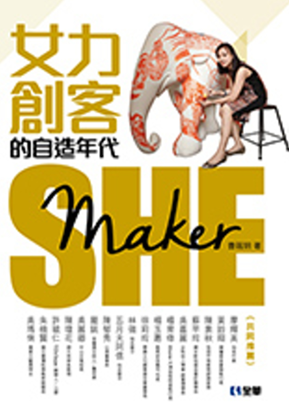 She Maker:女力創客的自造時代